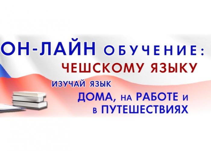 on-line_Czech_language