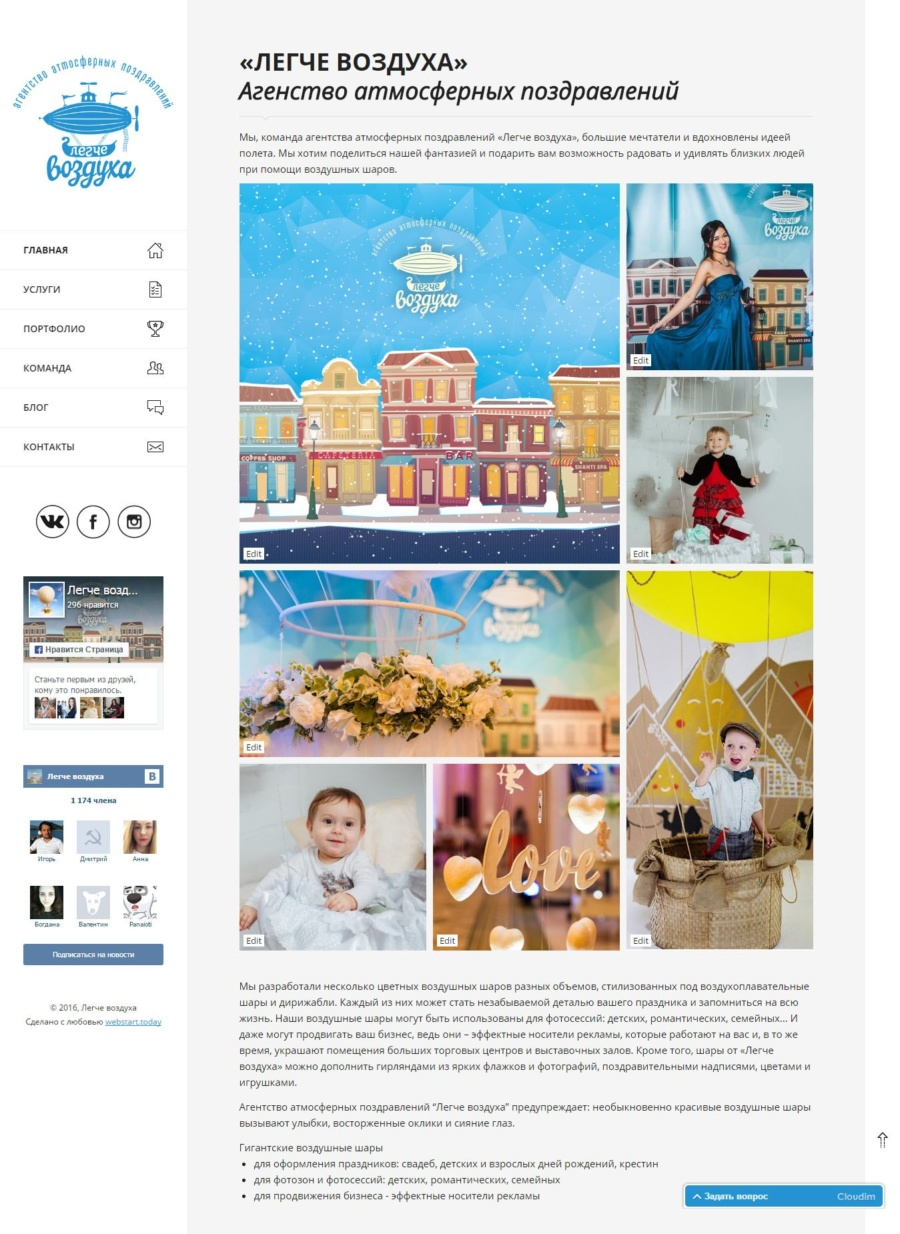 Legche vozdukha_site