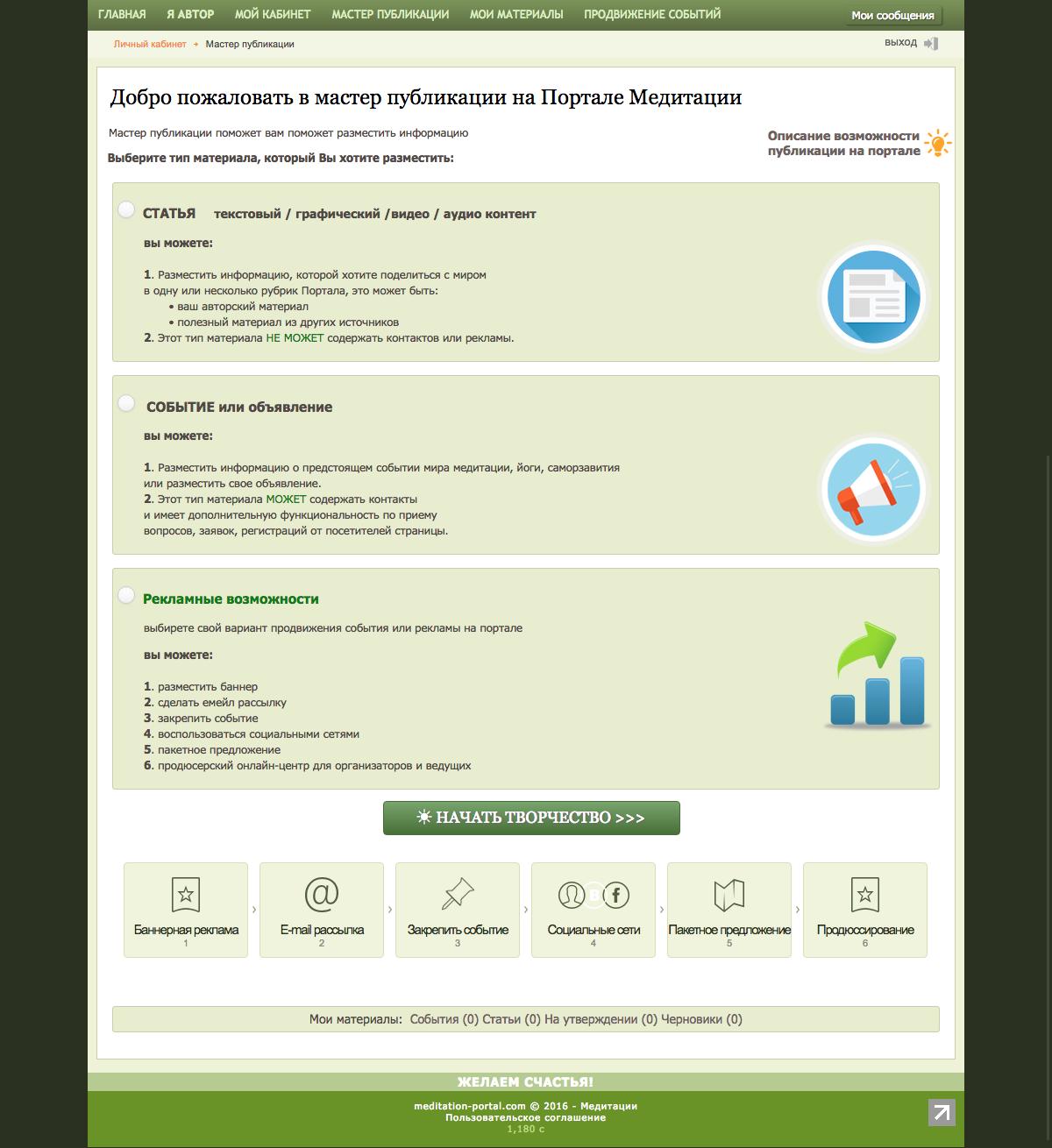 master-publikacii-i-portal-med