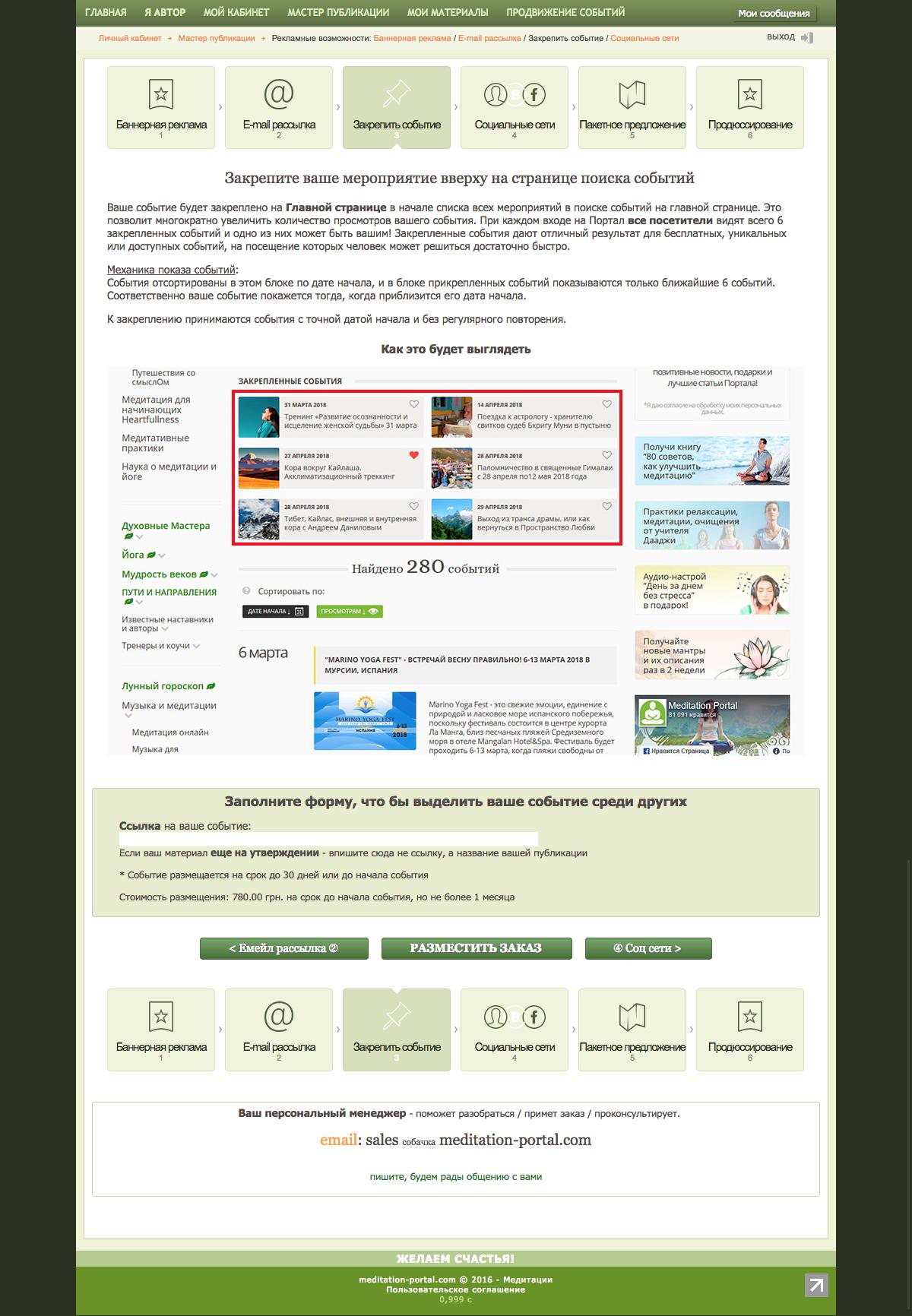 master-publikacii-i-portal-meds