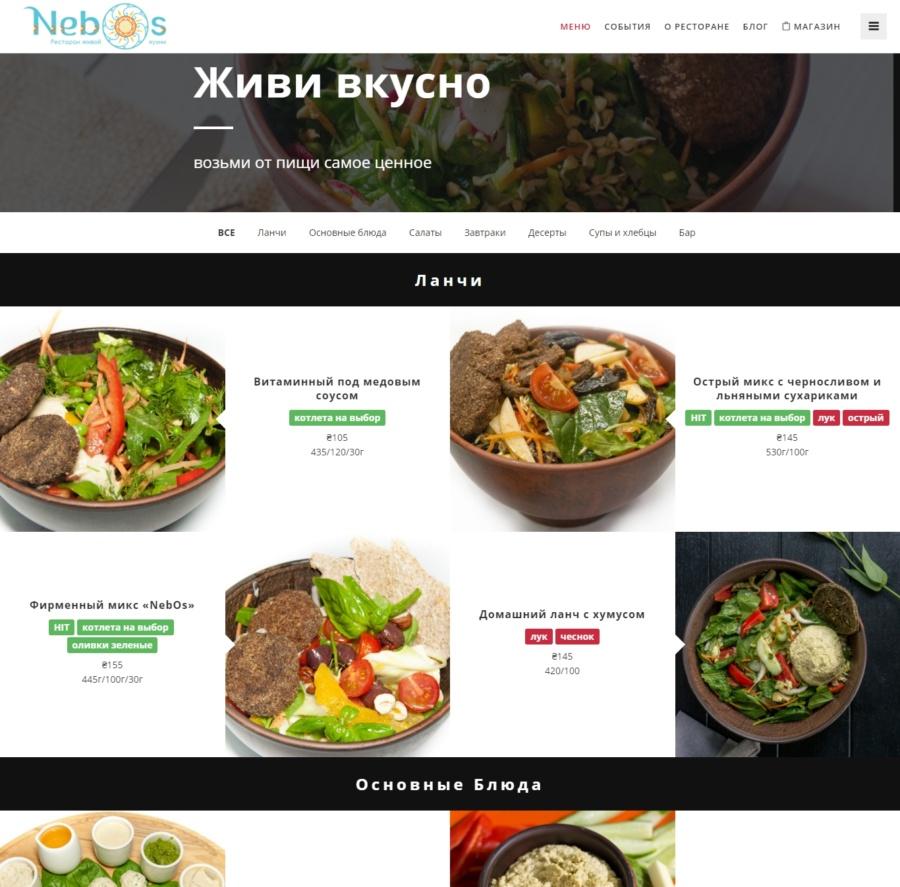Nebos Restaurant Website