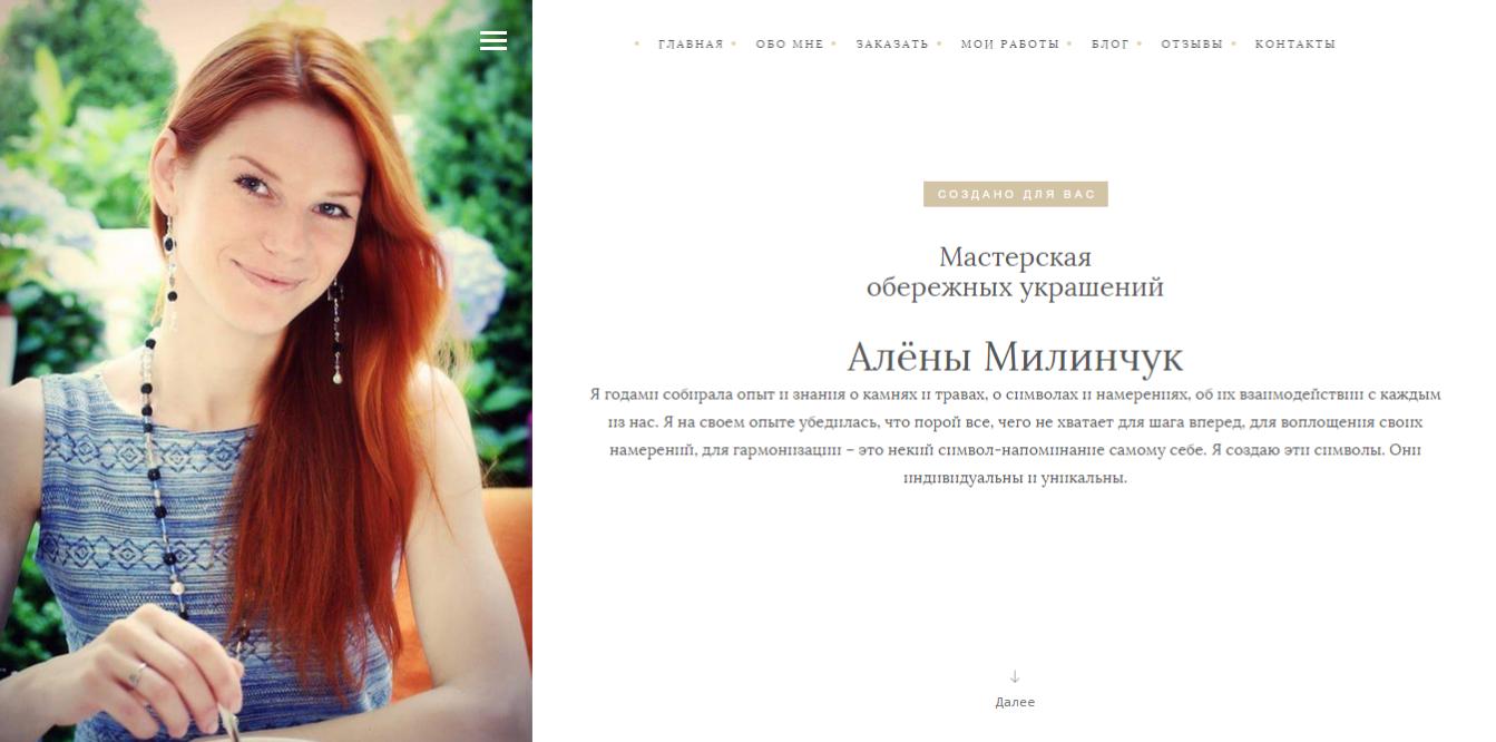 alenamilinchuk.com